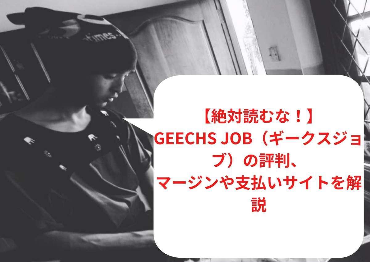 【絶対読むな!】geechs job(ギークスジョブ)の評判、マージンや支払いサイトを解説
