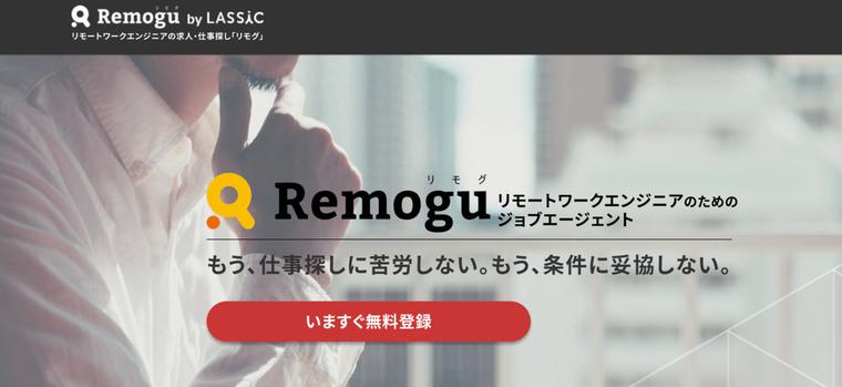 Remogu(リモグ)