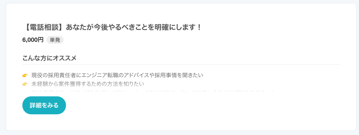 【電話相談】あなたが今後やるべきことを明確にします!6,000円  単発