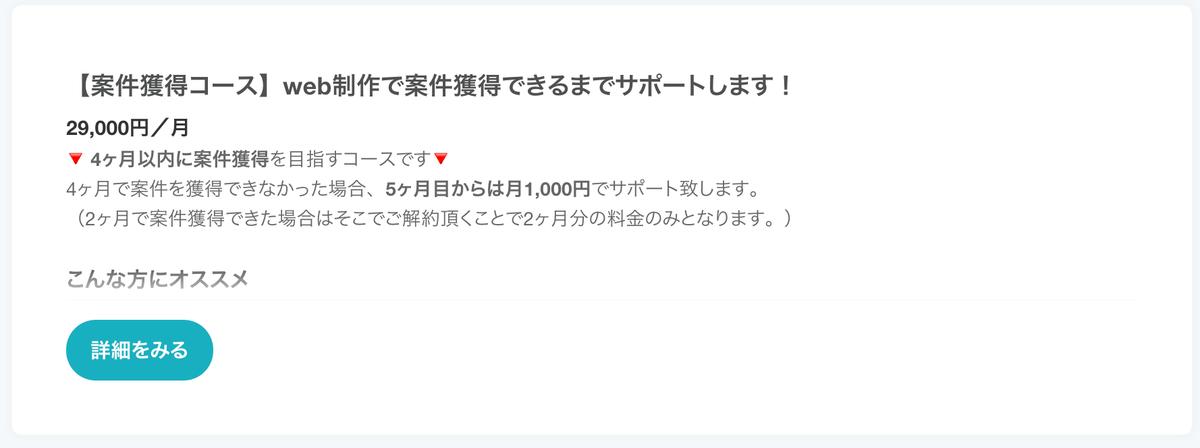 【案件獲得コース】web制作で案件獲得できるまでサポートします!29,000円/月