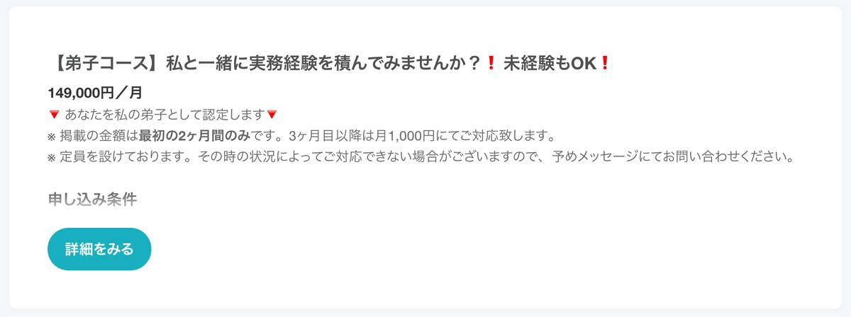 【弟子コース】私と一緒に実務経験を積んでみませんか?❗️未経験もOK❗️149,000円/月