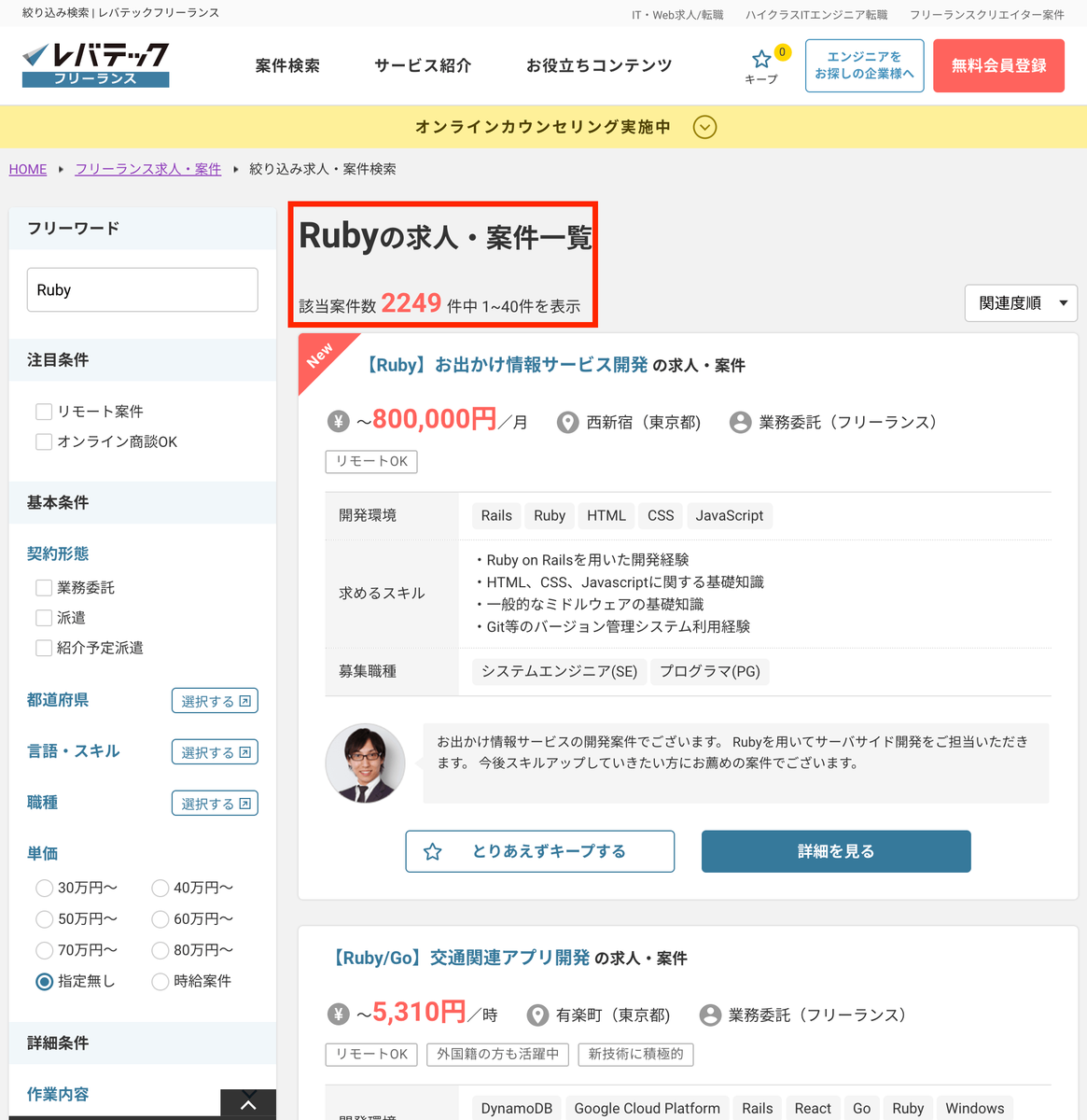 Ruby案件 2249件 レバテックフリーランス
