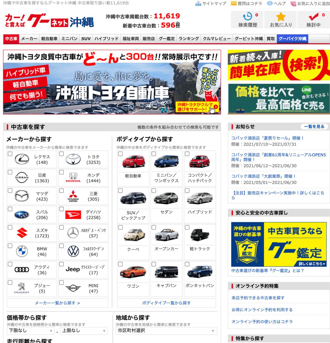 沖縄で中古車を探すなら グーネット
