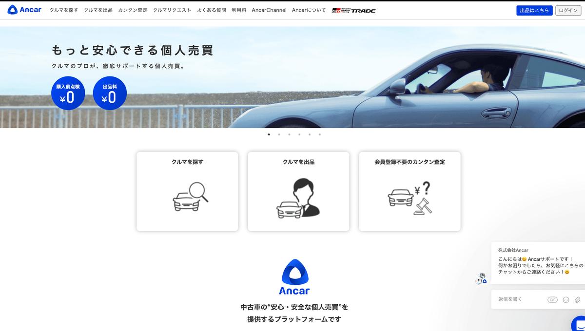 ancar(アンカー) 「売りたいお客様」と「買いたいお客様」を直接つなぐ、車のマッチングサービス