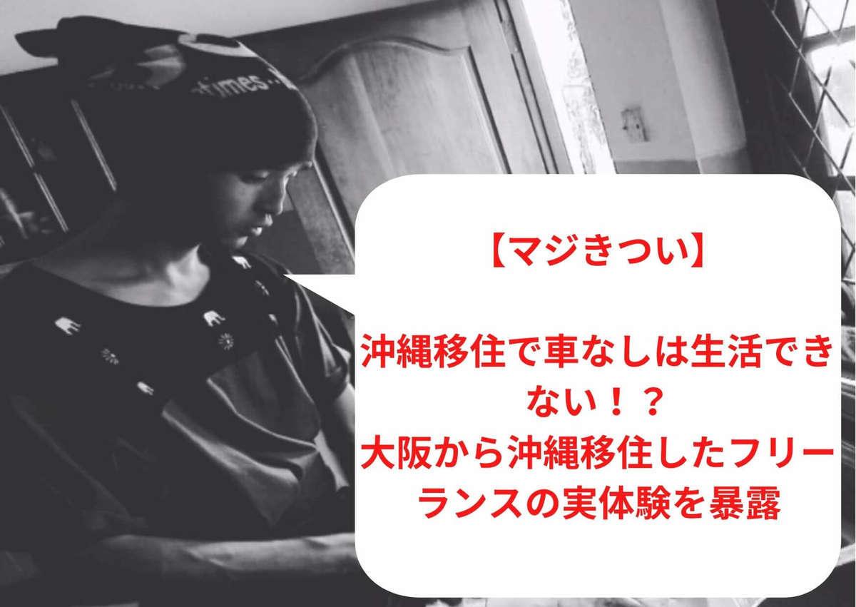 【マジきつい】沖縄移住で車なしは生活できない!?大阪から沖縄移住したフリーランスの実体験を暴露