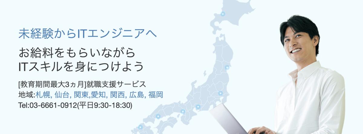 全国7拠点(札幌, 仙台, 関東,愛知, 関西, 広島, 福岡)でお仕事を探せる