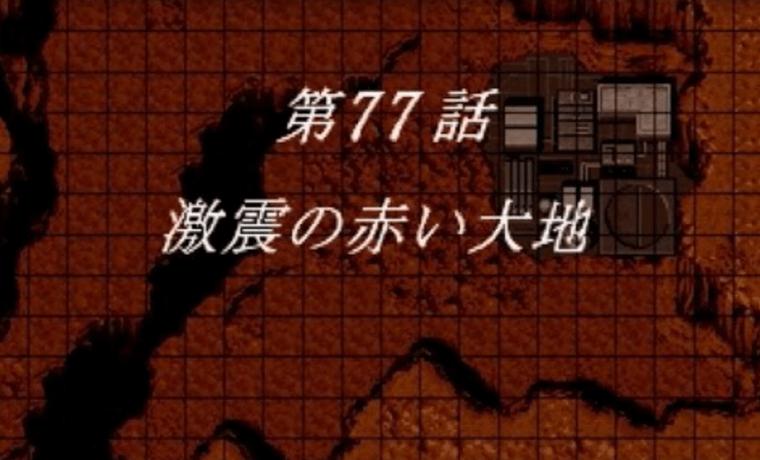 スパロボF完結編 激震の赤い大地