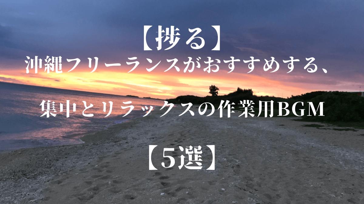 【捗る】沖縄フリーランスがおすすめする、集中とリラックスの作業用BGM【5選】