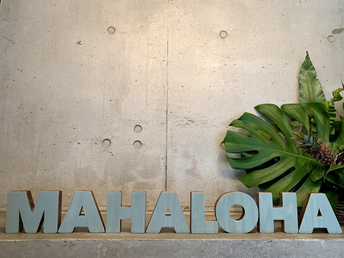 f:id:mahalohaokinawa:20200901191017j:plain