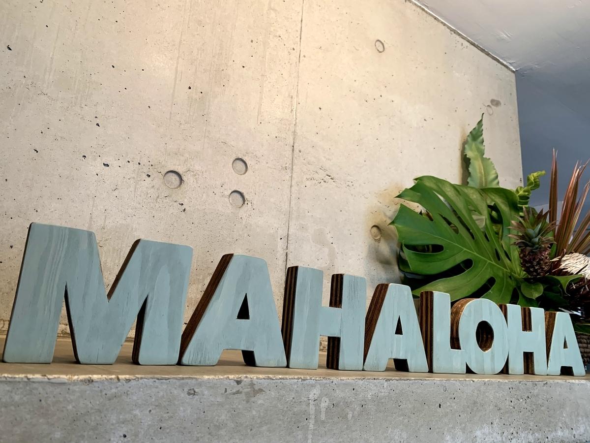 f:id:mahalohaokinawa:20211013111014j:plain