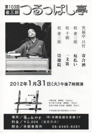 20111229105350