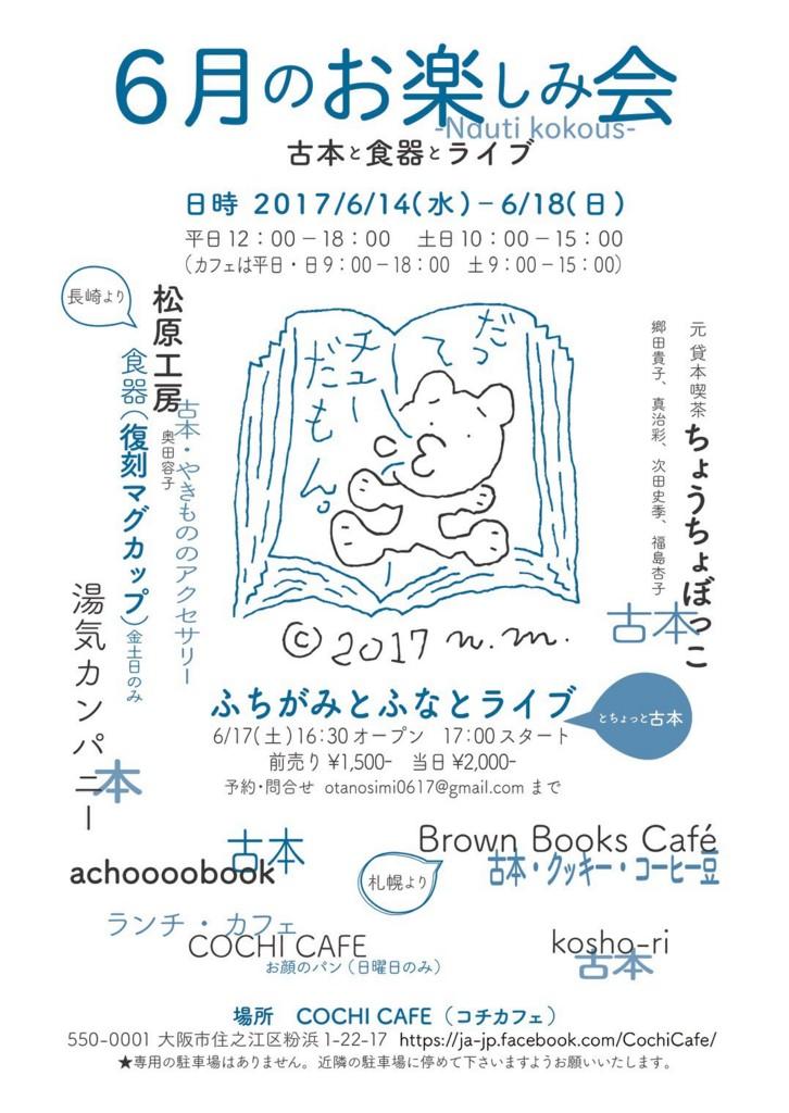 f:id:mahiro:20170519132203j:plain