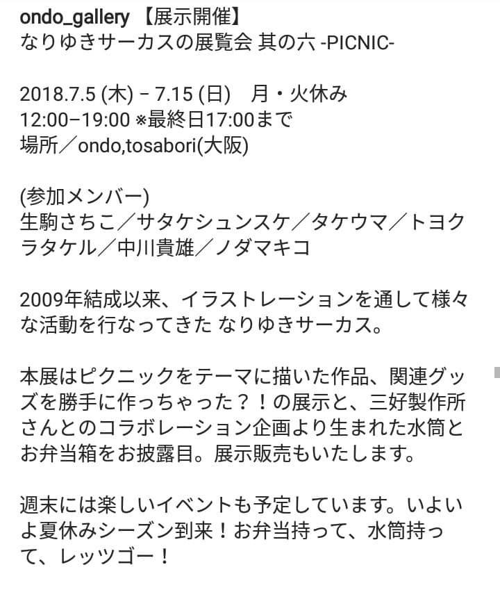 f:id:mahiro:20180711134023j:plain