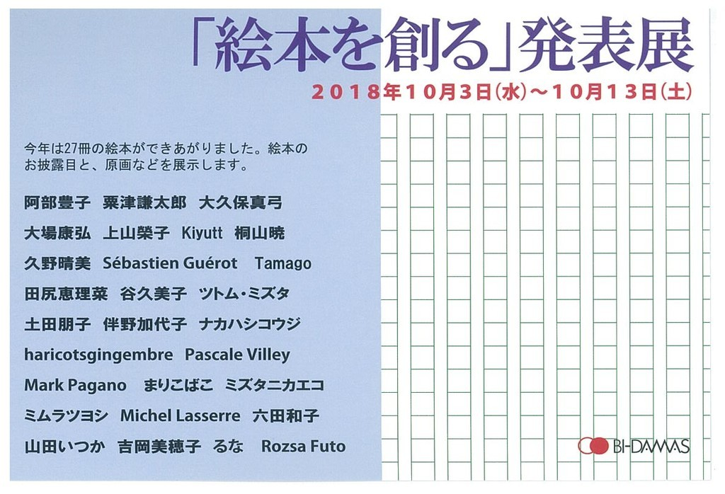 f:id:mahiro:20181012125039j:plain