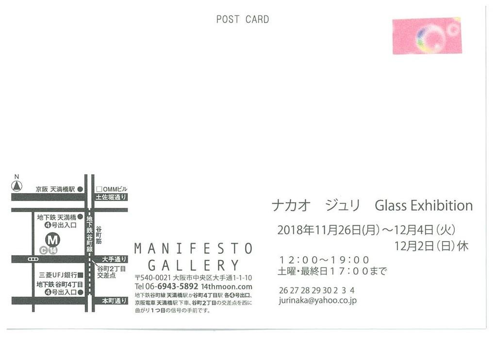 f:id:mahiro:20181127135749j:plain