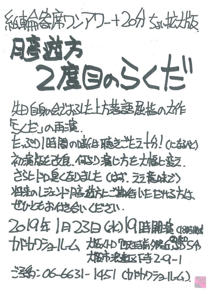 f:id:mahiro:20181226184153j:plain