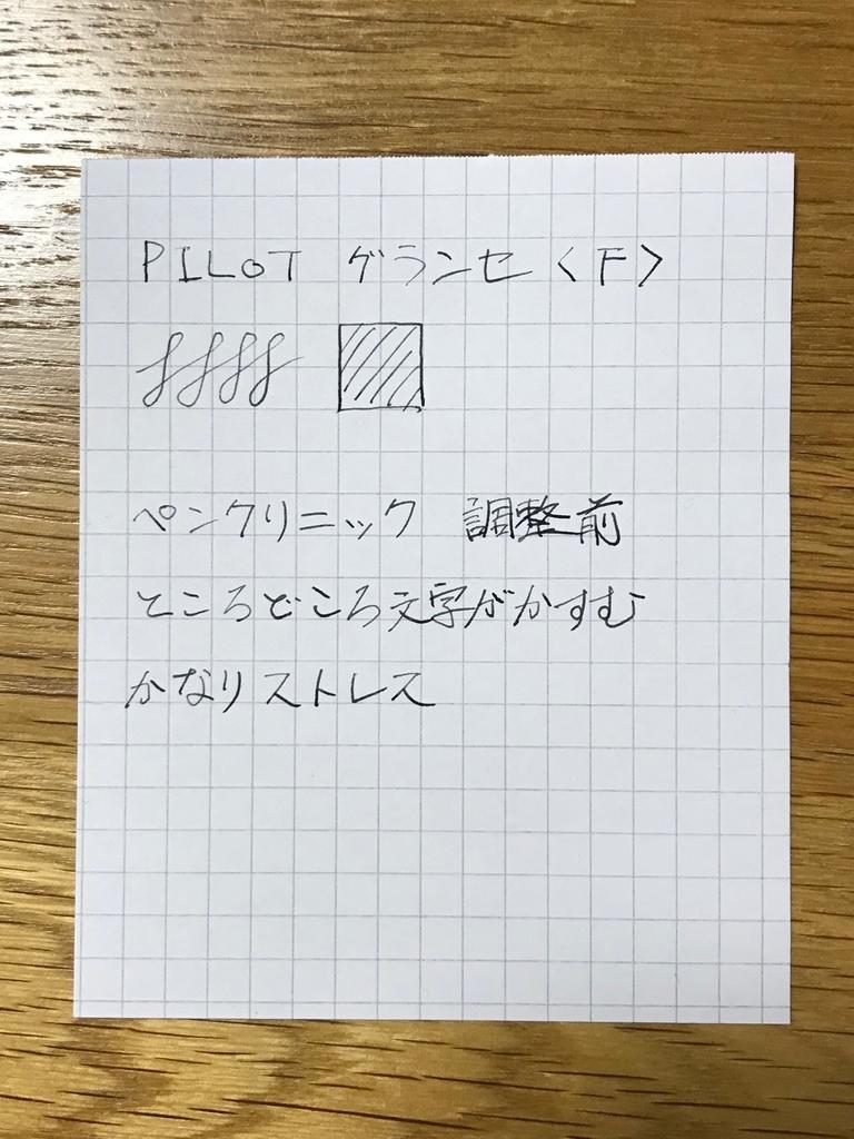 f:id:mahiro_bokumaru:20180908203432j:plain