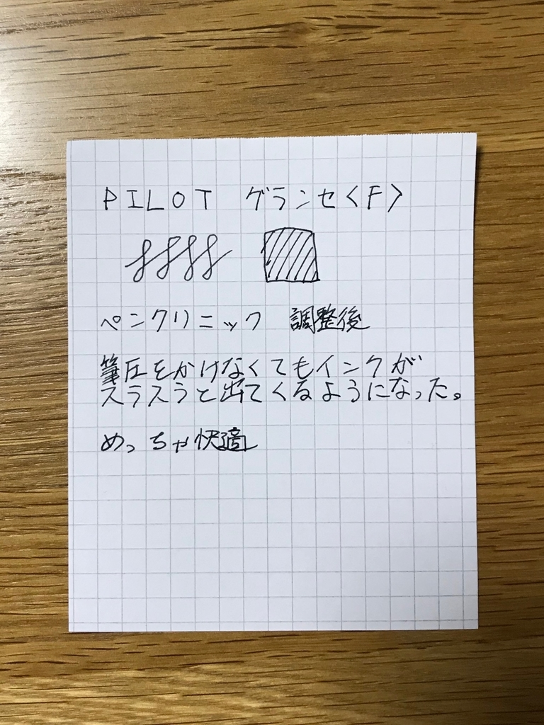f:id:mahiro_bokumaru:20180908211206j:plain