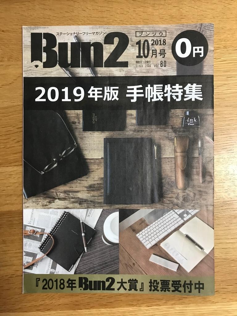 f:id:mahiro_bokumaru:20181007075627j:plain
