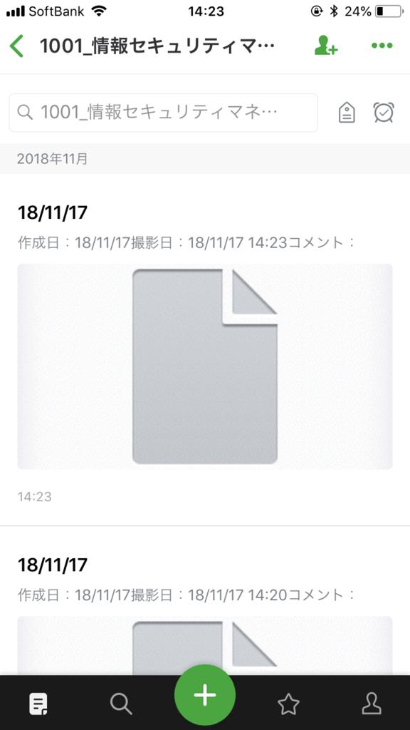 f:id:mahiro_bokumaru:20181118114153p:plain