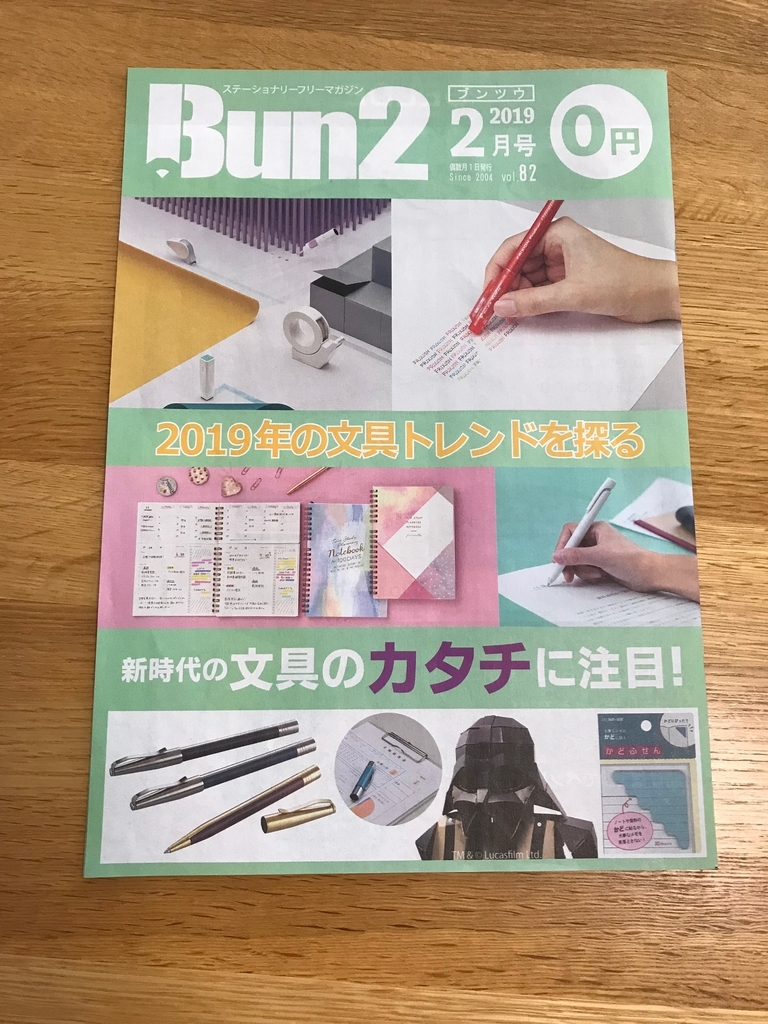 f:id:mahiro_bokumaru:20190217130727j:plain