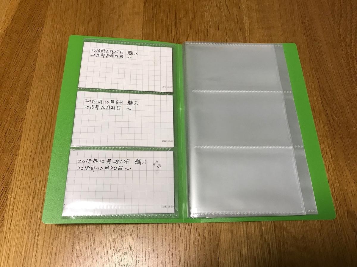 f:id:mahiro_bokumaru:20190317115242j:plain