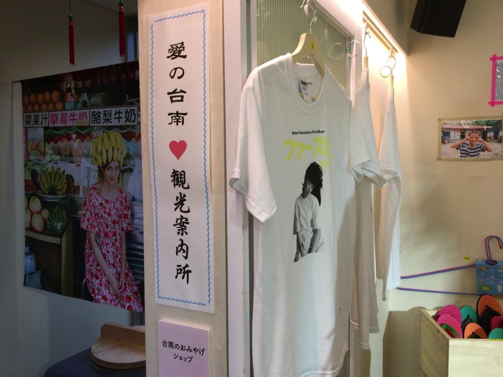 f:id:mahirunotsuki:20170528225004j:plain