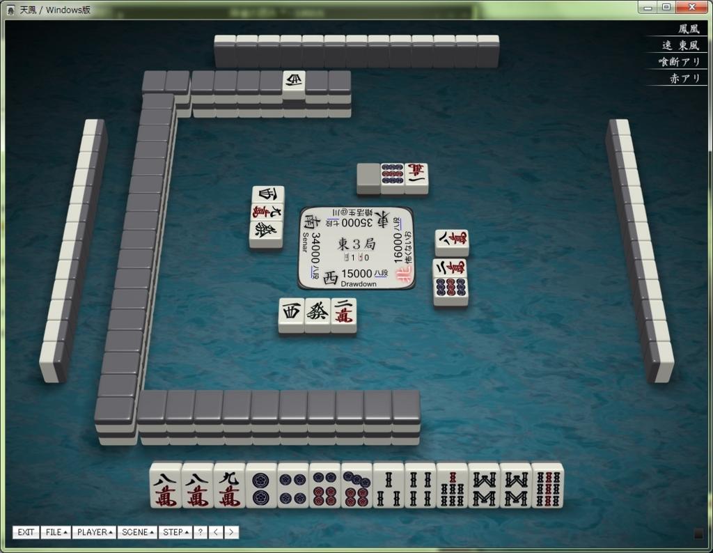 f:id:mahjong-yomi:20151207161514j:plain