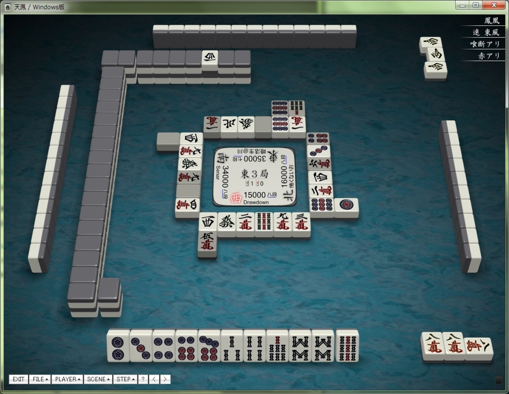 f:id:mahjong-yomi:20151207161549j:plain