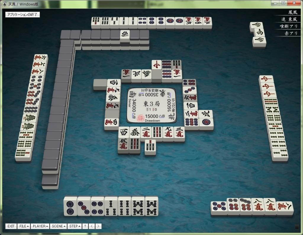 f:id:mahjong-yomi:20151207161617j:plain