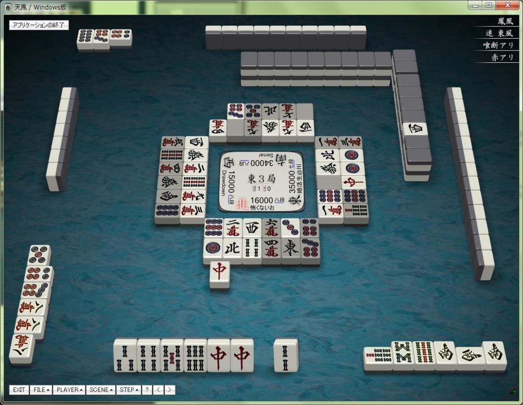 f:id:mahjong-yomi:20151207161636j:plain