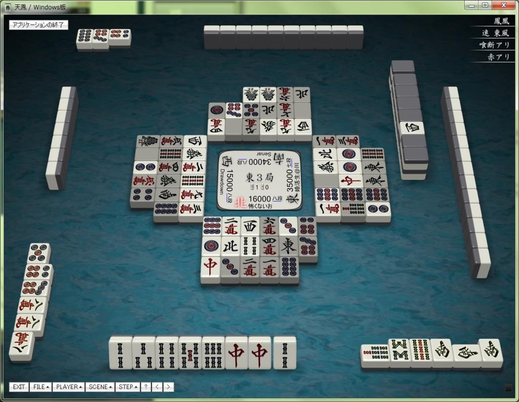 f:id:mahjong-yomi:20151207161703j:plain