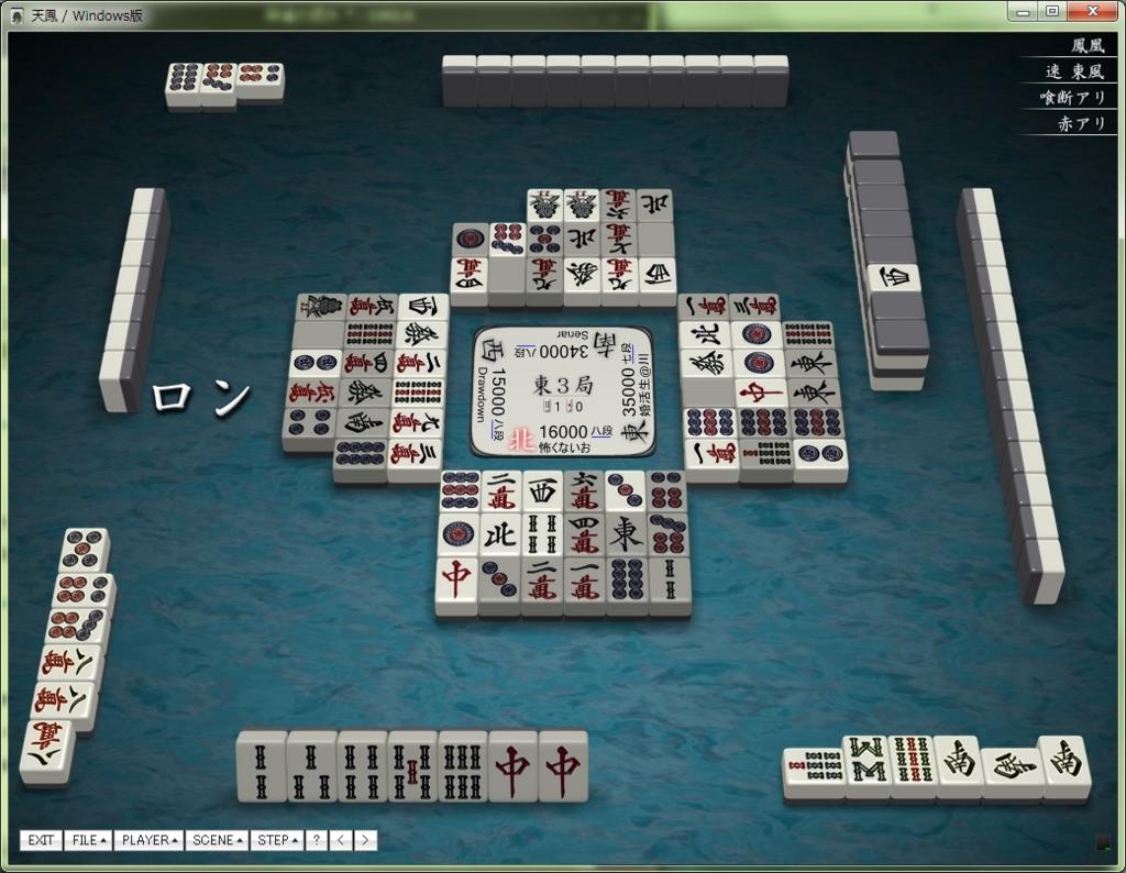 f:id:mahjong-yomi:20151207161732j:plain