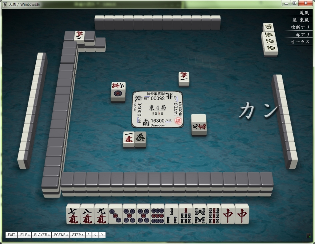 f:id:mahjong-yomi:20151207161800j:plain