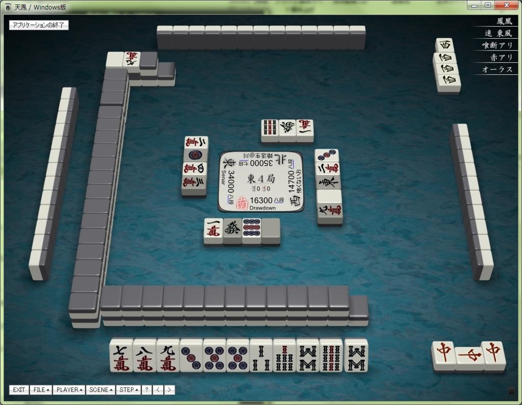 f:id:mahjong-yomi:20151207161836j:plain