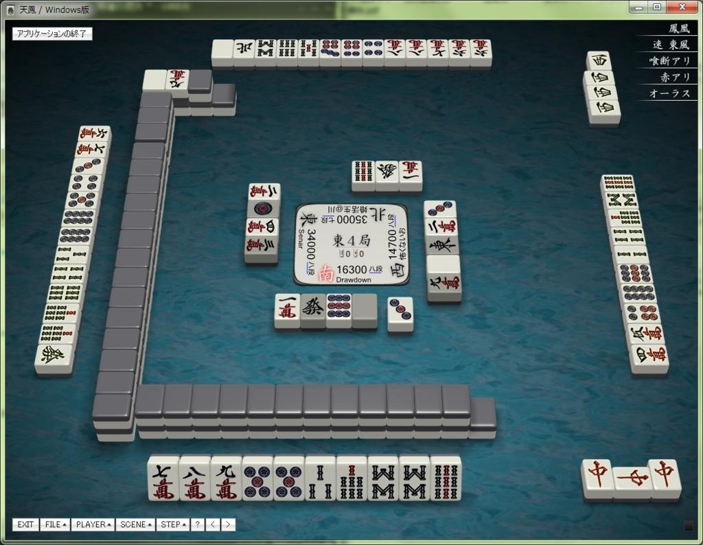 f:id:mahjong-yomi:20151207162027j:plain