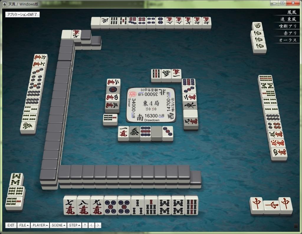 f:id:mahjong-yomi:20151207162103j:plain