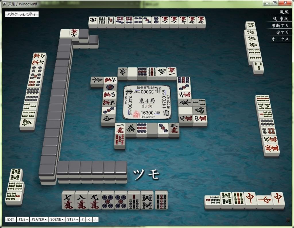 f:id:mahjong-yomi:20151207162138j:plain