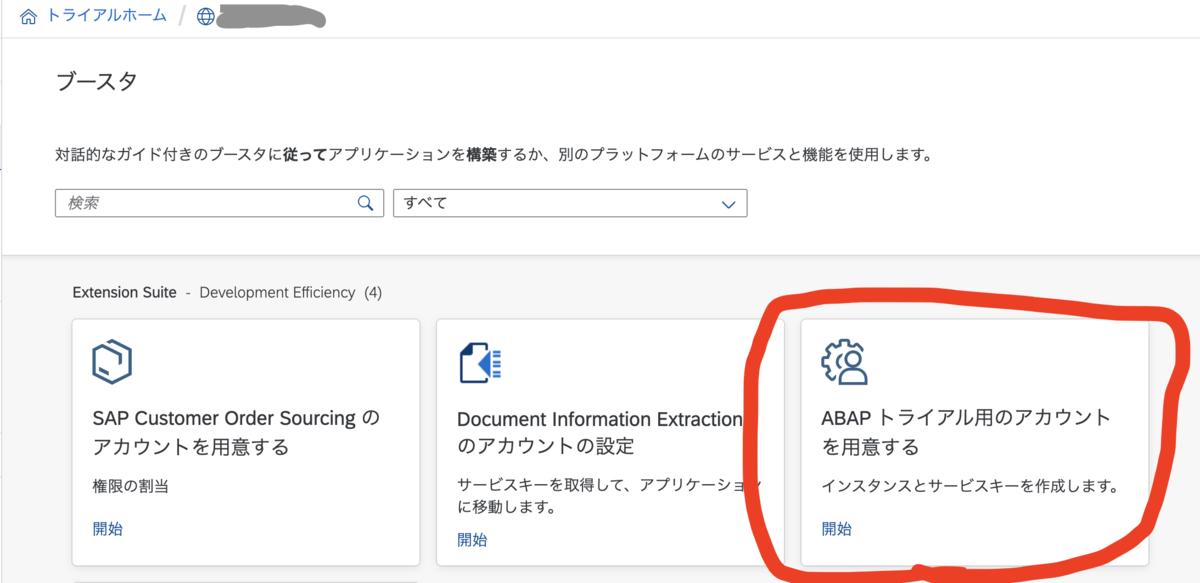 SAP Cloud PlatformのブースタでABAPトライアルアカウントを簡単に作成 ...