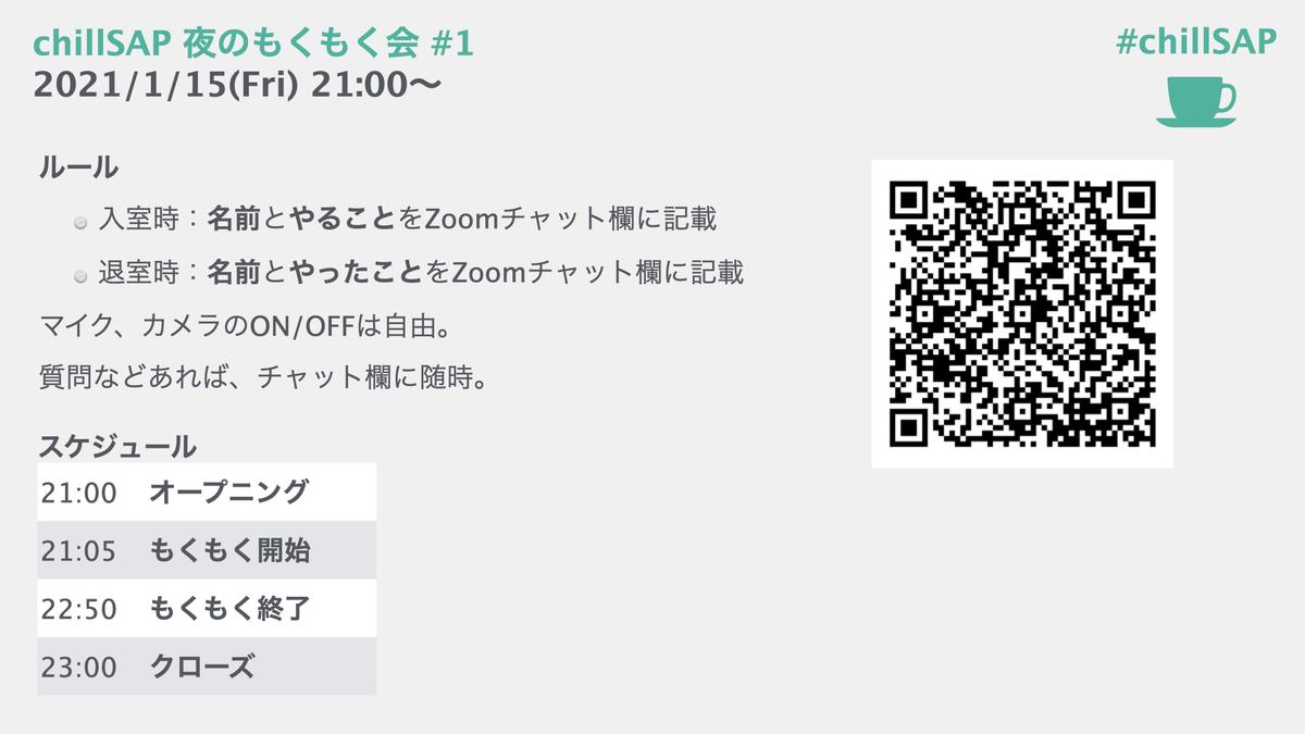 f:id:mahko2:20210118150841j:plain