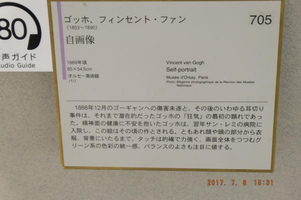 f:id:mahomimi:20170709191747j:plain