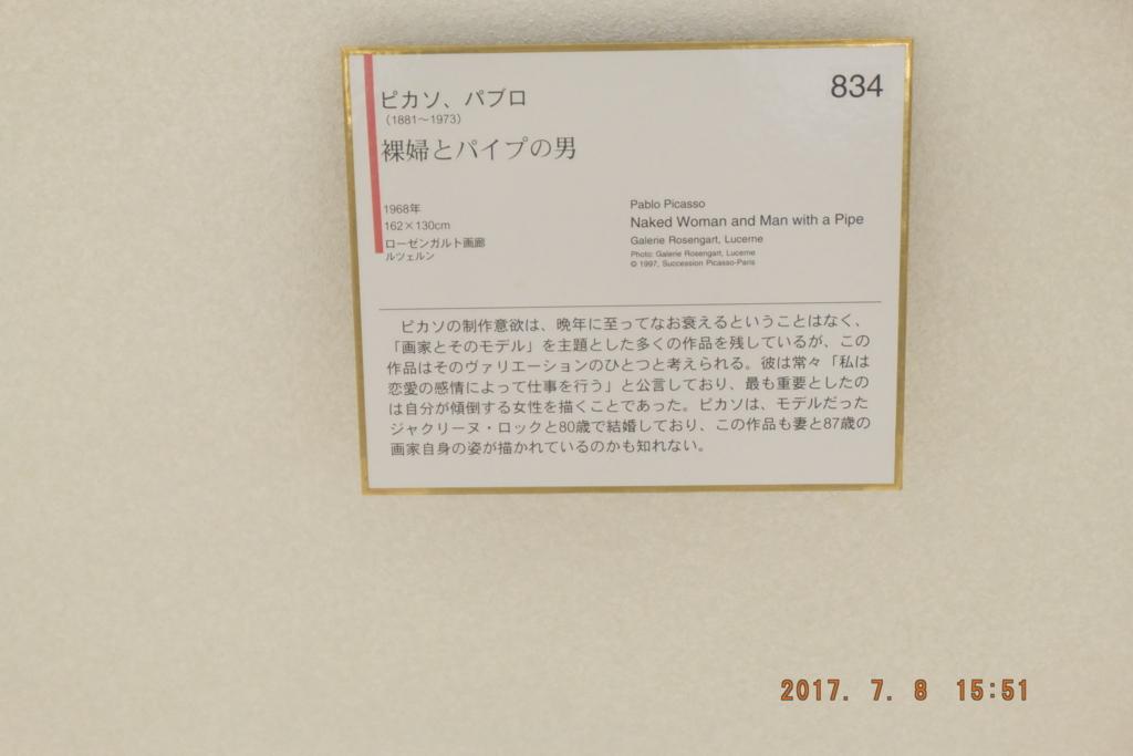f:id:mahomimi:20170709194955j:plain