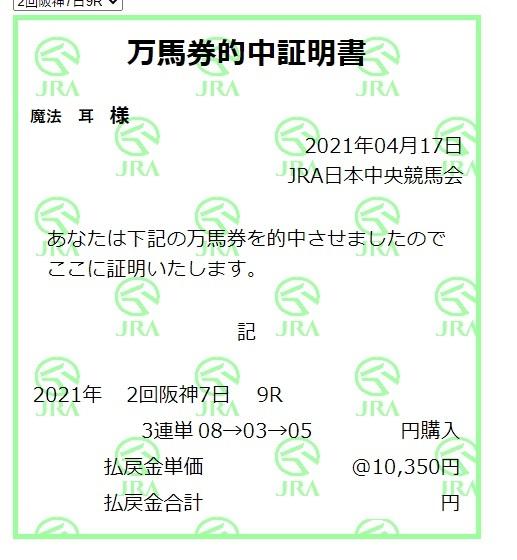 f:id:mahomimi:20210502233739j:plain