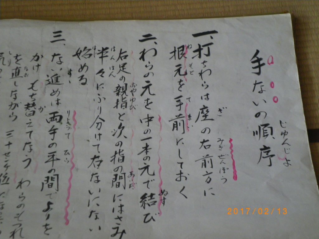 f:id:mahoroba-yabukami:20170213144405j:plain