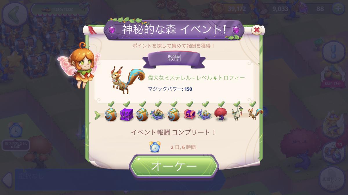 マジック イベント マージ