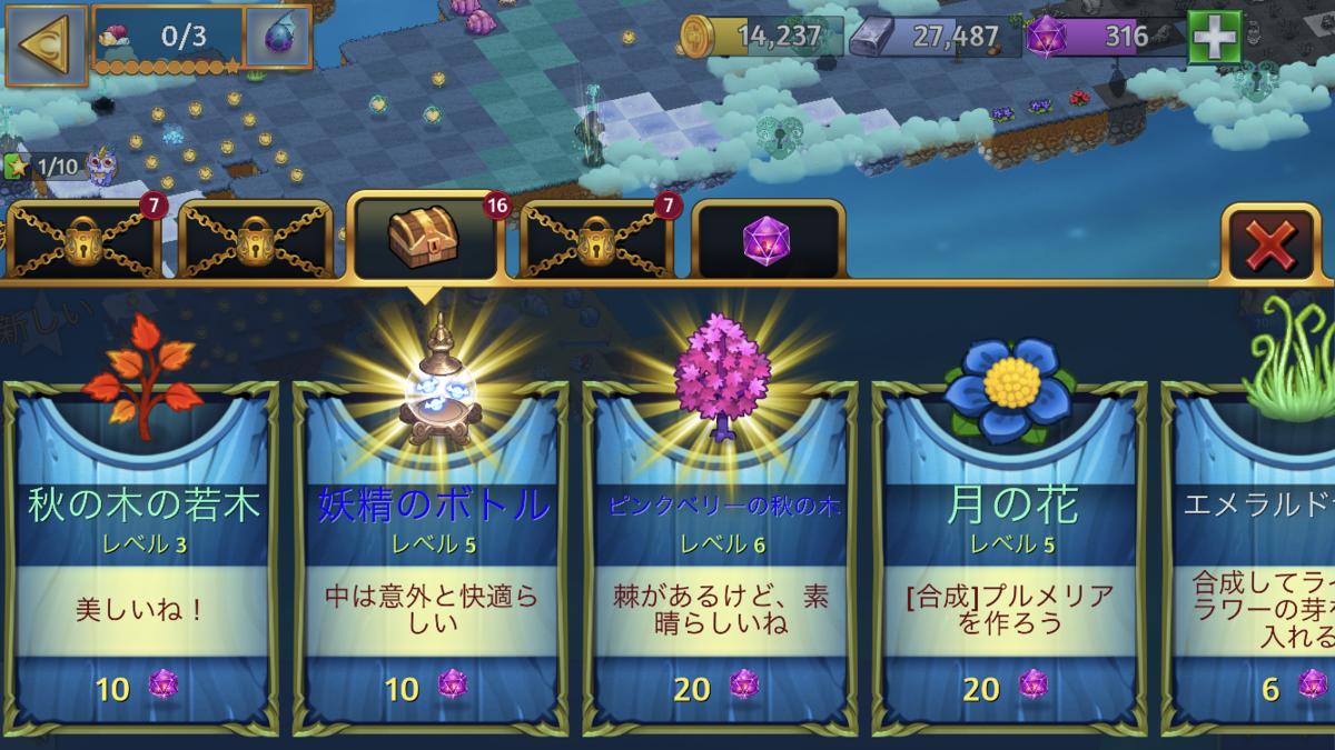 攻略 マージドラゴン イベント