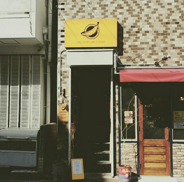 天満橋カフェ巡りで行ったセカンドバナナ