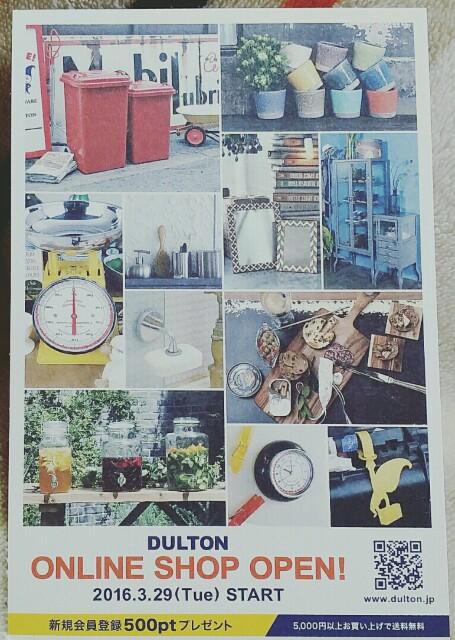 大阪天満橋雑貨屋DFServiceのDULTON通販サイトのお知らせチラシ
