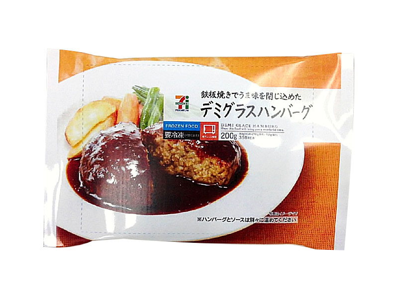 セブンイレブン人気冷凍食品デミグラスハンバーグ