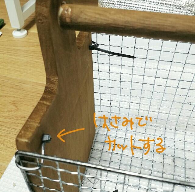 カッティングボードと焼き網を固定する方法